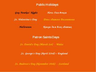 St. Andrew's Day (November 30th) - Scotland Guy Fawkes` Night Public Holiday