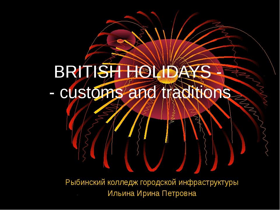 BRITISH HOLIDAYS - - customs and traditions Рыбинский колледж городской инфра...