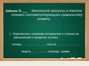 Задание № ___ Заполните пропуски в тексте словами соответствующими правильно