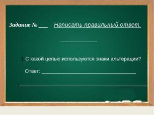 Задание № ___ Написать правильный ответ. ___________ С какой целью использую