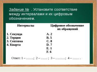 Прослушайте и определите гармонический функциональный ряд Задание № . Устано
