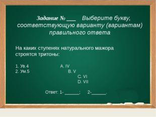 Прослушайте и определите гармонический функциональный ряд Задание № ___ Выбе