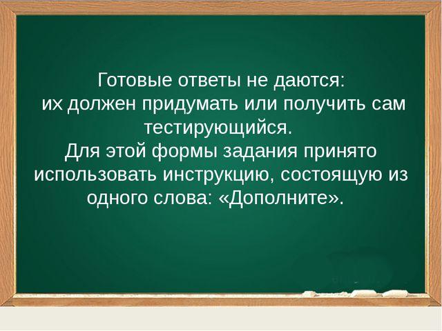 Готовые ответы не даются: их должен придумать или получить сам тестирующийся...