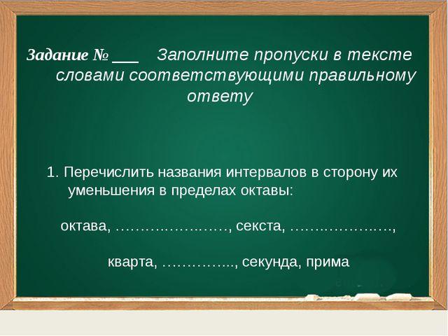 Задание № ___ Заполните пропуски в тексте словами соответствующими правильно...