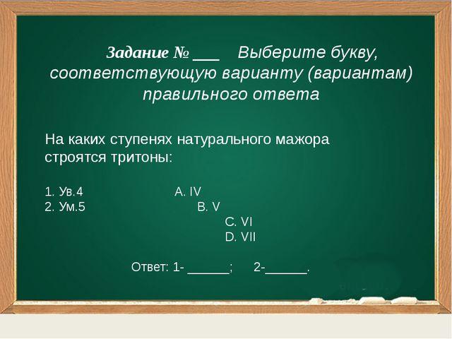 Прослушайте и определите гармонический функциональный ряд Задание № ___ Выбе...