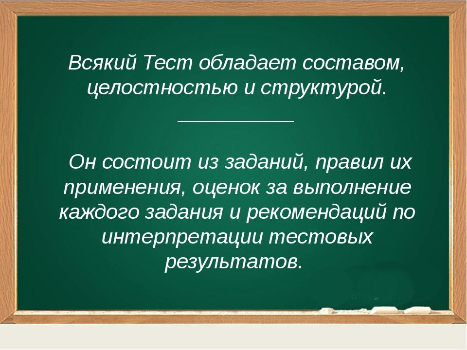 Всякий Тест обладает составом, целостностью и структурой. __________ Он сост...