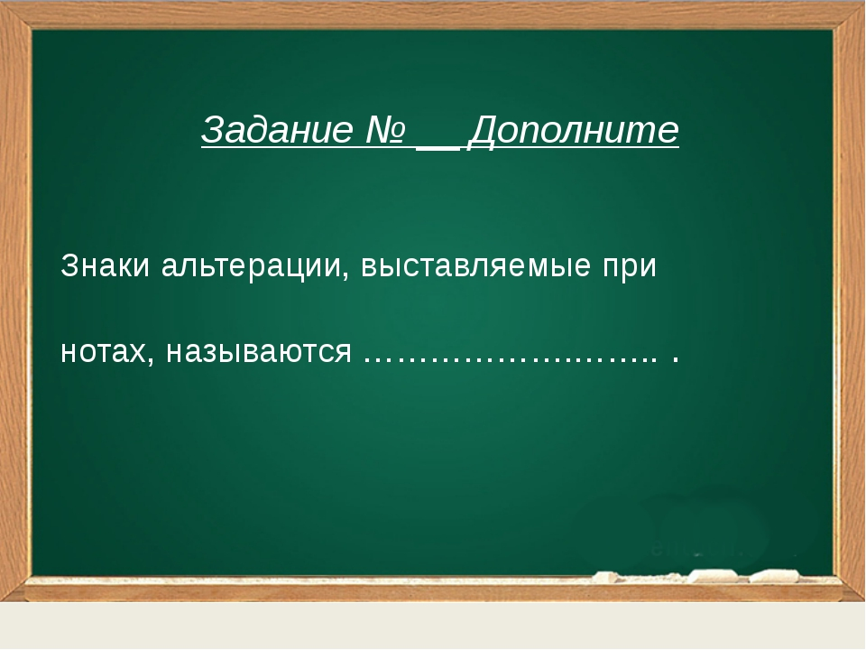 Задание № __ Дополните Знаки альтерации, выставляемые при нотах, называются...