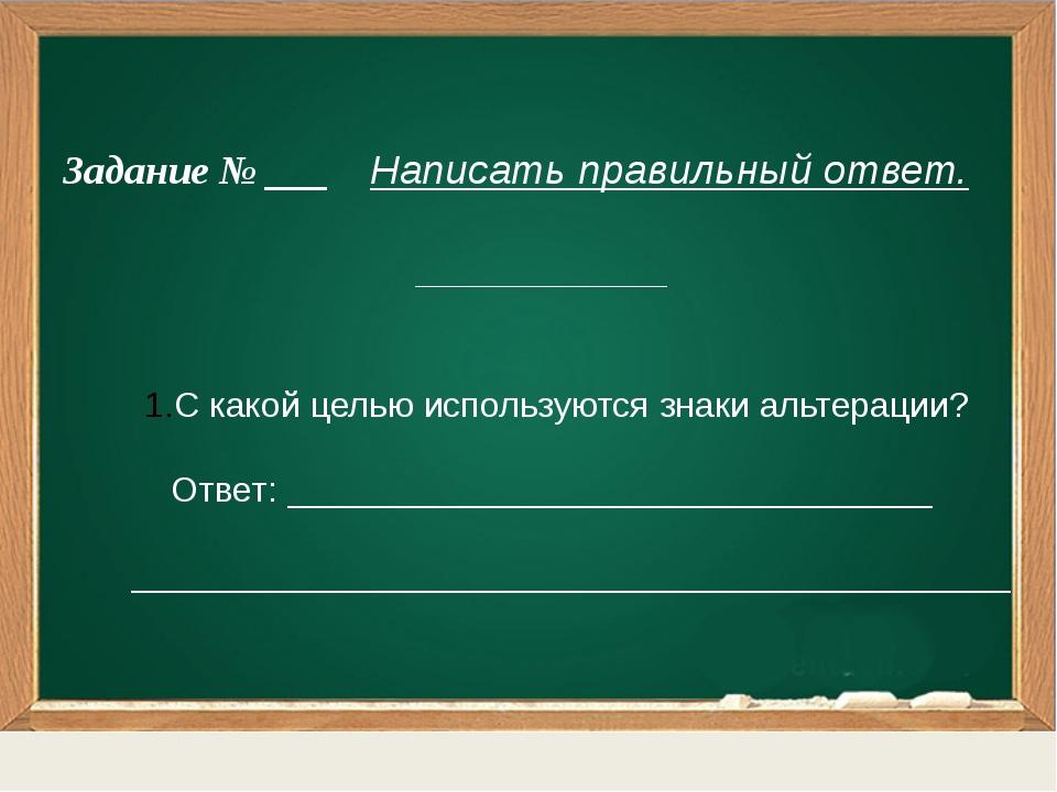 Задание № ___ Написать правильный ответ. ___________ С какой целью использую...