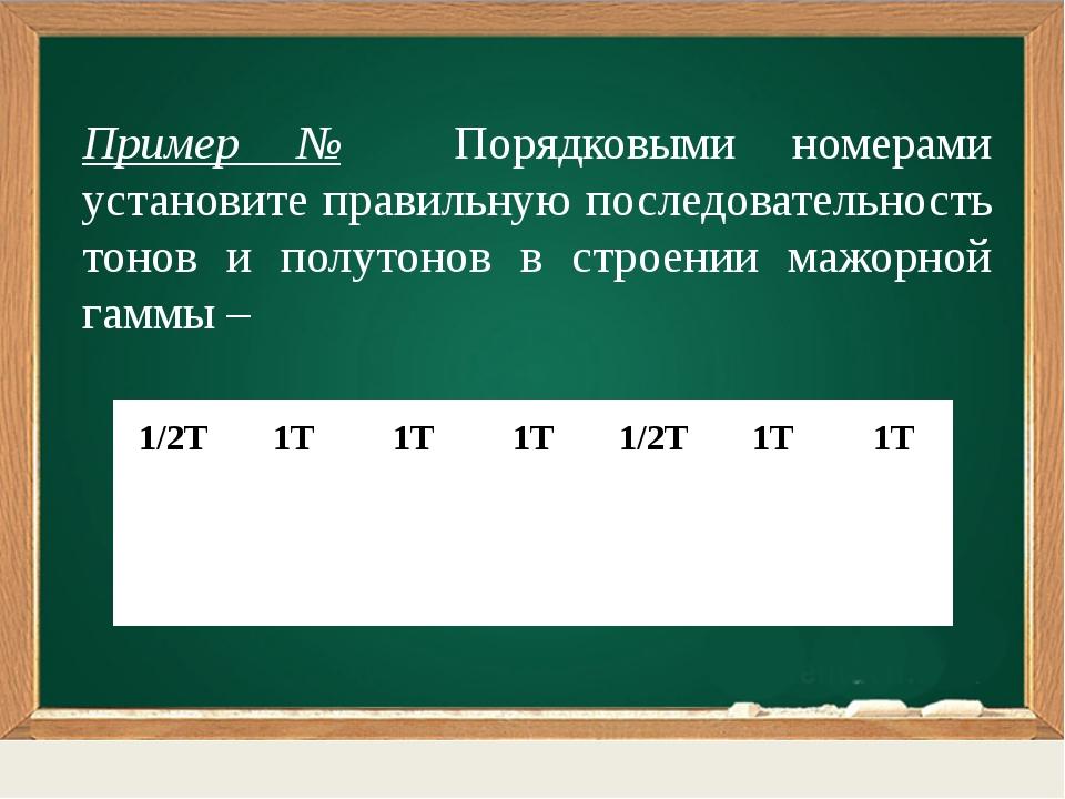 Прослушайте и определите гармонический функциональный ряд Пример № Порядковы...