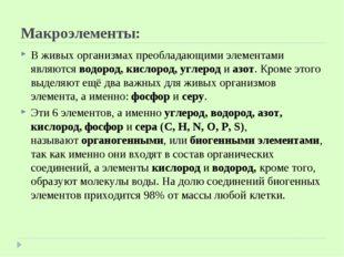 Макроэлементы: В живых организмах преобладающими элементами являютсяводород,