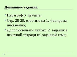 Домашнее задание. Параграф 6 изучить; Стр. 28-29, ответить на 1, 4 вопросы пи