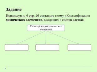 Задание Используя п. 6 стр. 26 составьте схему «Классификация химических элем
