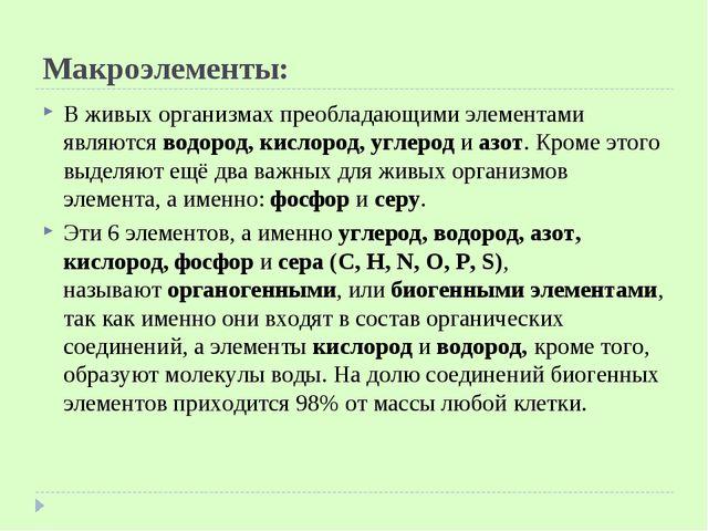 Макроэлементы: В живых организмах преобладающими элементами являютсяводород,...