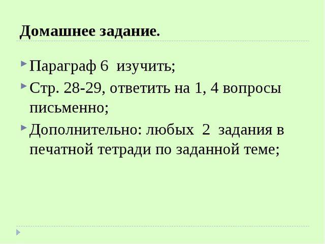 Домашнее задание. Параграф 6 изучить; Стр. 28-29, ответить на 1, 4 вопросы пи...