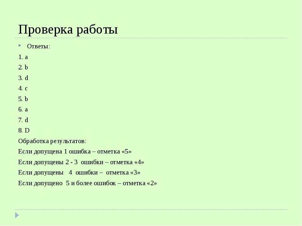 Проверка работы Ответы: 1. a 2. b 3. d 4. c 5. b 6. a 7. d 8. D Обработка рез...