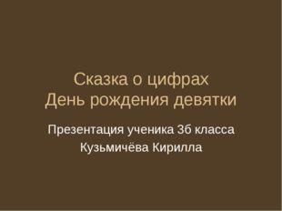 Сказка о цифрах День рождения девятки Презентация ученика 3б класса Кузьмичёв