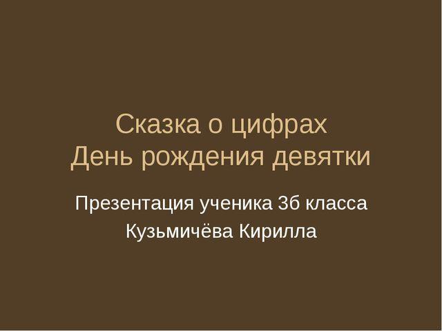 Сказка о цифрах День рождения девятки Презентация ученика 3б класса Кузьмичёв...