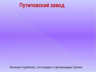 Путиловский завод Уволены 4 рабочих, состоящих в организации Гапона