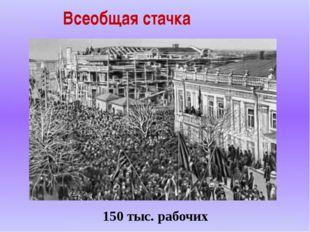 Всеобщая стачка 150 тыс. рабочих