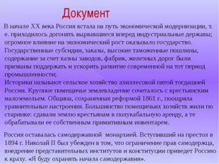 Документ В начале ХХ века Россия встала на путь экономической модернизации,