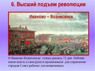 Иваново – Вознесенск В Иваново-Вознесенске стачка длилась 72 дня. Рабочие взя