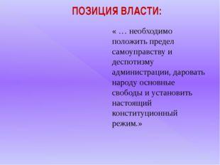 ПОЗИЦИЯ ВЛАСТИ: « … необходимо положить предел самоуправству и деспотизму адм