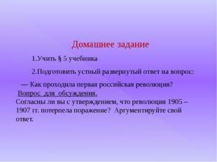 Домашнее задание Учить § 5 учебника Подготовить устный развернутый ответ на в