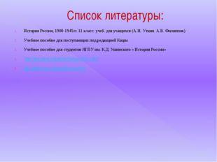 Список литературы: История России, 1900-1945гг. 11 класс: учеб. для учащихся