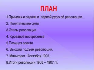 ПЛАН 1.Причины и задачи и первой русской революции. 2. Политические силы 3.Эт