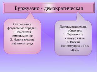 Буржуазно - демократическая Сохранились феодальные порядки: 1.Помещичье земле