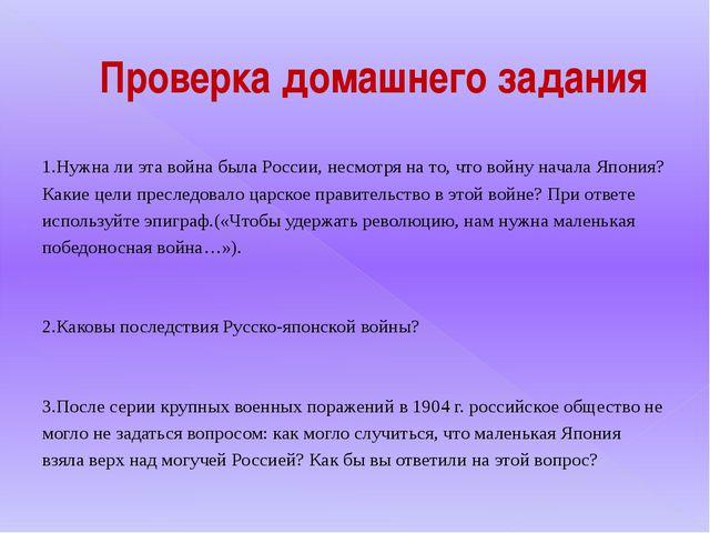 Проверка домашнего задания 1.Нужна ли эта война была России, несмотря на то,...
