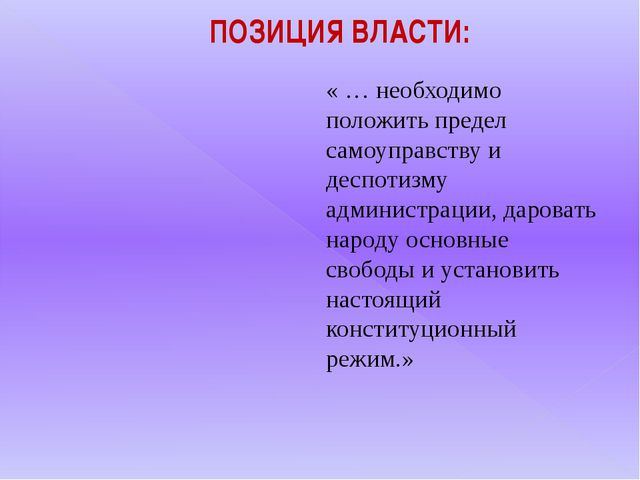 ПОЗИЦИЯ ВЛАСТИ: « … необходимо положить предел самоуправству и деспотизму адм...