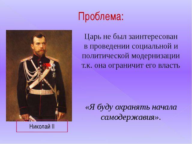 Проблема: Царь не был заинтересован в проведении социальной и политической мо...