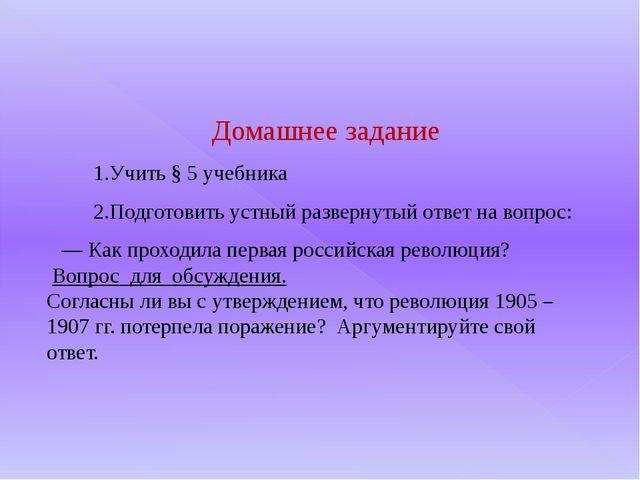 Домашнее задание Учить § 5 учебника Подготовить устный развернутый ответ на в...