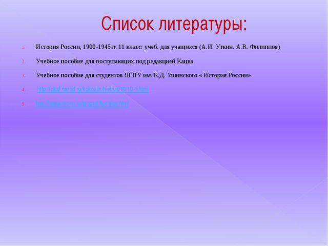 Список литературы: История России, 1900-1945гг. 11 класс: учеб. для учащихся...