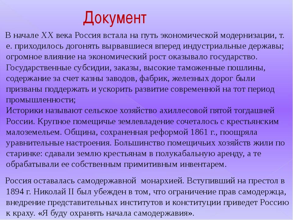 Документ В начале ХХ века Россия встала на путь экономической модернизации,...