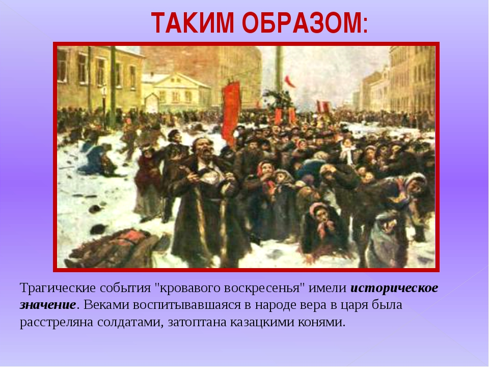 """ТАКИМ ОБРАЗОМ: Трагические события """"кровавого воскресенья"""" имели историческое..."""