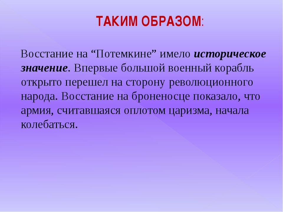 """ТАКИМ ОБРАЗОМ: Восстание на """"Потемкине"""" имело историческое значение. Впервые..."""