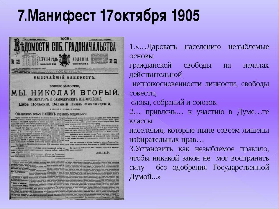 7.Манифест 17октября 1905 1.«…Даровать населению незыблемые основы гражданско...
