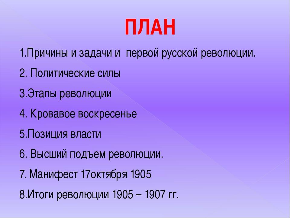 ПЛАН 1.Причины и задачи и первой русской революции. 2. Политические силы 3.Эт...