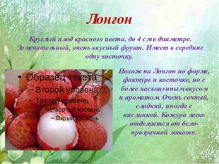 Лонгон Круглый плод красного цвета, до 4 см в диаметре. Замечательный, очень