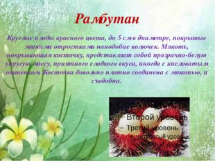 Рамбутан Круглые плоды красного цвета, до 5 см в диаметре, покрытые мягкими о