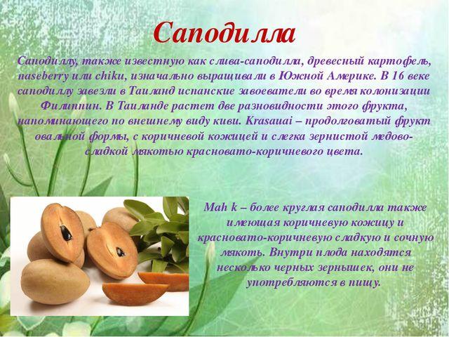 Саподилла Саподиллу, также известную как слива-саподилла, древесный картофель...