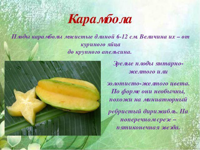 Карамбола Зрелые плоды янтарно-желтого или золотисто-желтого цвета. По форме...