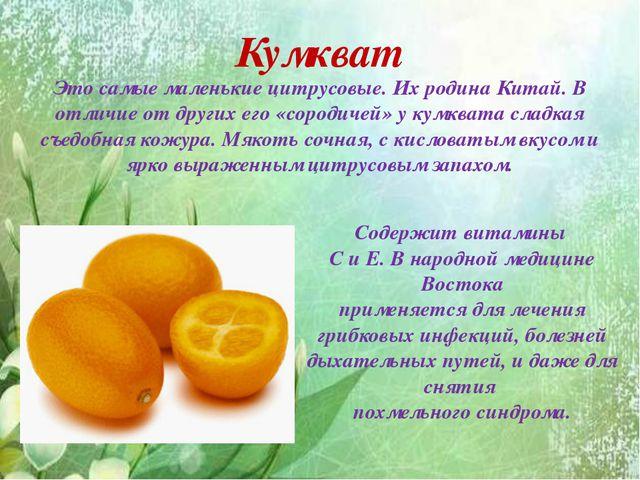 Кумкват Это самые маленькие цитрусовые. Их родина Китай. В отличие от других...