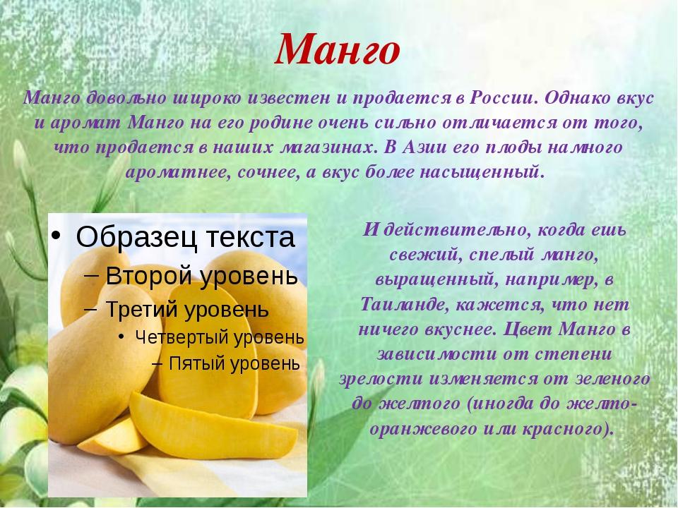 Манго Манго довольно широко известен и продается в России. Однако вкус и аром...