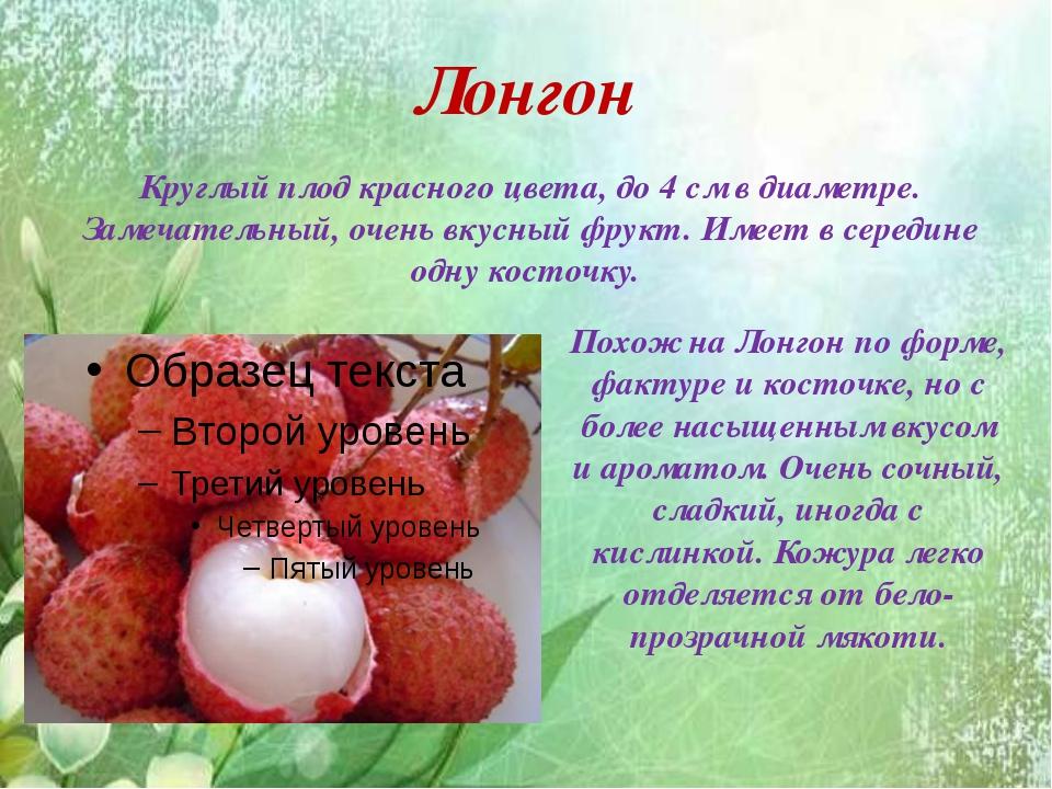 Лонгон Круглый плод красного цвета, до 4 см в диаметре. Замечательный, очень...