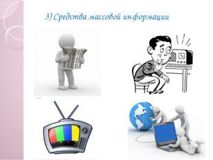 3) Средства массовой информации