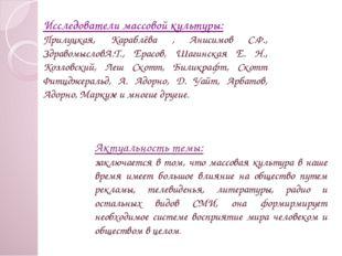Исследователи массовой культуры: Прилуцкая, Караблёва , Анисимов С.Ф., Здраво