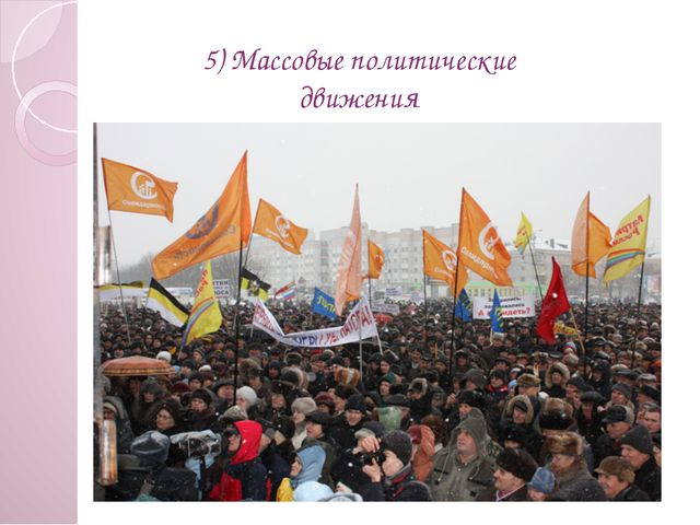 5) Массовые политические движения